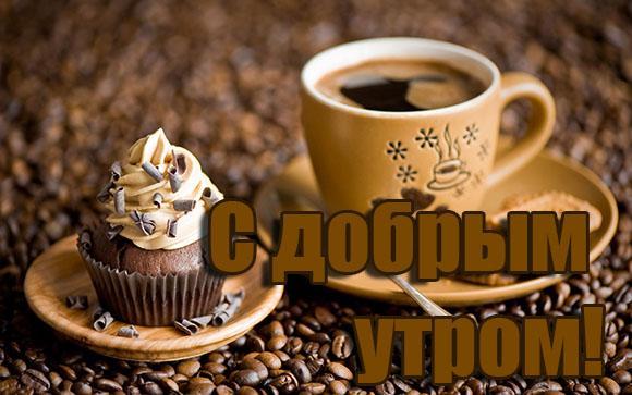 Dobroe_zimnee_utro_kartinki_6