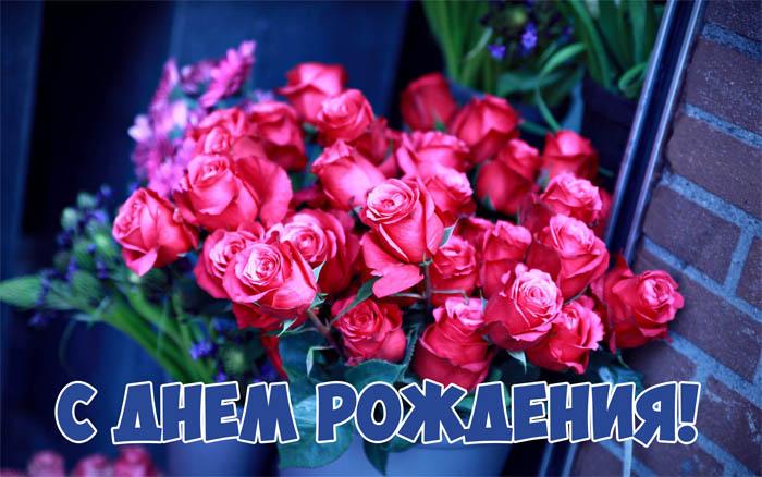 Krasivyie_foto_s_tsvetami_s_Dnem_Rozhdeniya