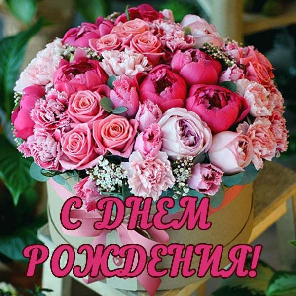 Krasivyie_foto_s_tsvetami_s_Dnem_Rozhdeniya6