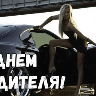 Pozdravleniya_s_dnem_avtomobilista_v_kartinkah2