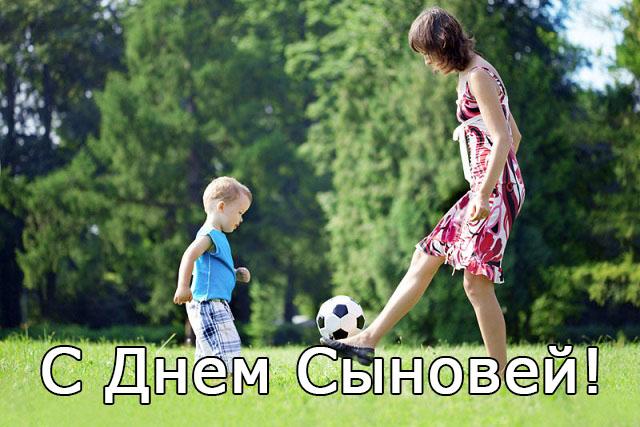 Pozdravleniya_s_dnem_syinovey_kartinki3