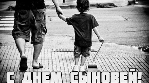 Pozdravleniya_s_dnem_syinovey_kartinki4