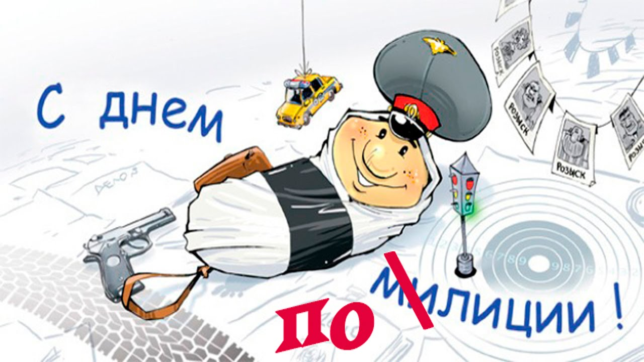 S_Dnem_politsii_kartinki_5