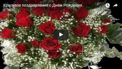 Видео поздравление С Днем Рождения - скачать бесплатно