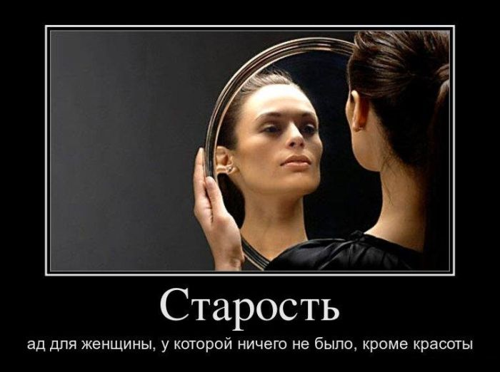 демотиваторы фото про женщин