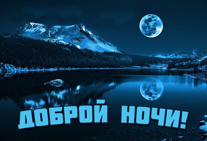 Доброй ночи картинки красивые 4