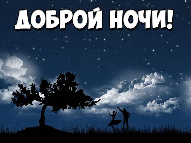 Доброй ночи картинки красивые