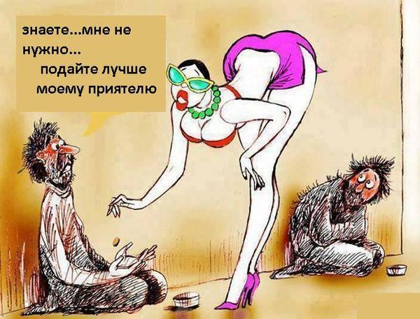Карикатуры на женщин смешные, веселые и прикольные картинки женщин, карикатуры 6