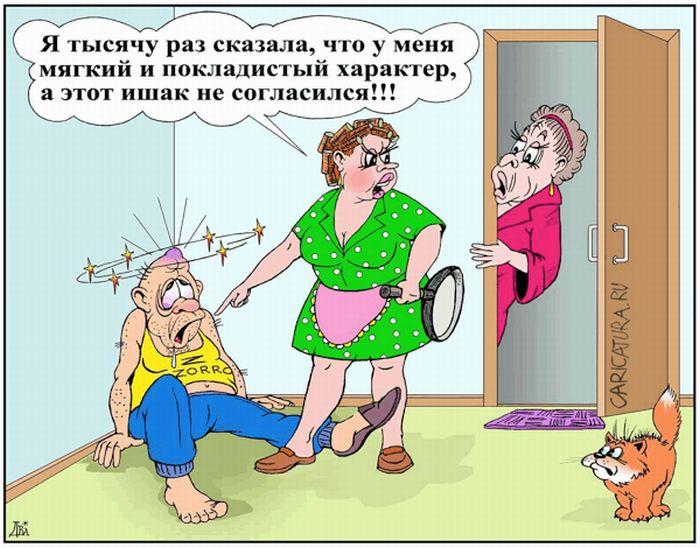Карикатуры на женщин смешные, веселые и прикольные картинки женщин, карикатуры 7