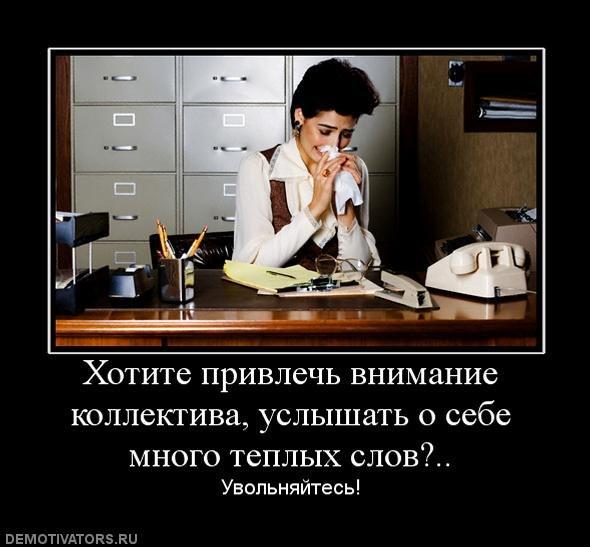 Картинки про работу смешные 5