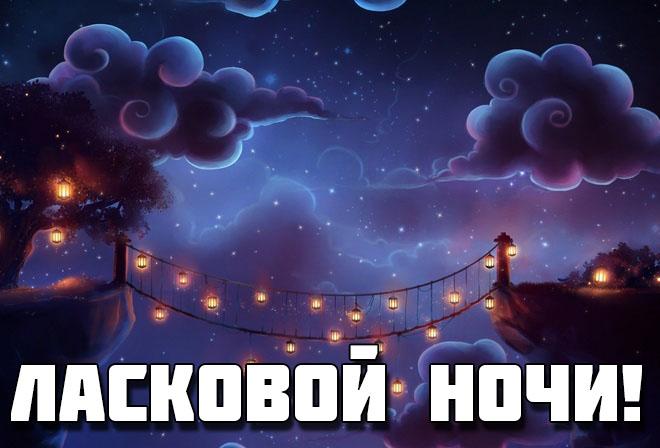 Картинки спокойной ночи, прикольные, веселые 4