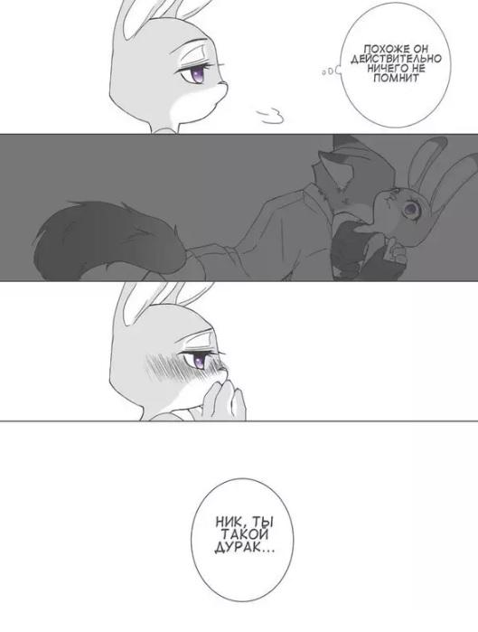 Комикс про Зверополис - Ник и Джуди - подборка 17