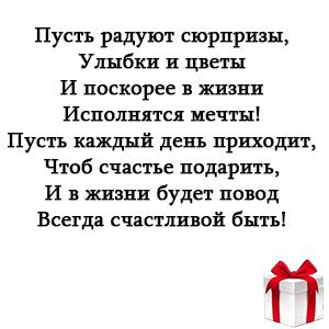 Поздравления С Днем Рождения женщине - короткие смс, текст 1
