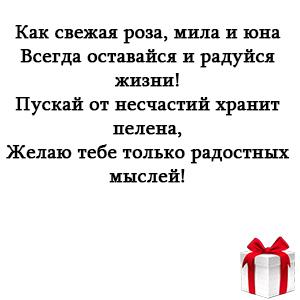 Поздравления С Днем Рождения женщине - короткие смс, текст 10