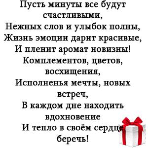Поздравления С Днем Рождения женщине - короткие смс, текст 2
