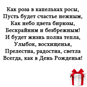 Поздравления С Днем Рождения женщине - короткие смс, текст 3