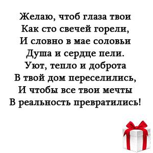 Поздравления С Днем Рождения женщине - короткие смс, текст 4