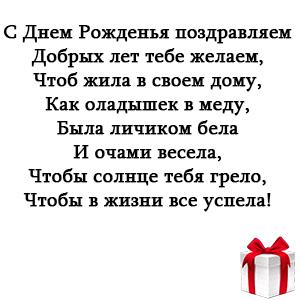 Поздравления С Днем Рождения женщине - короткие смс, текст 6