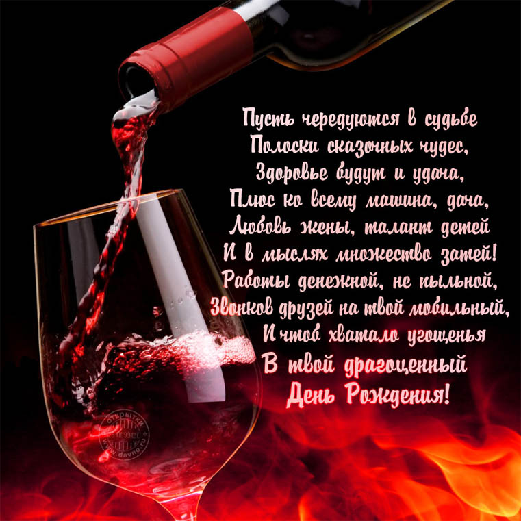 Смешные картинки вино