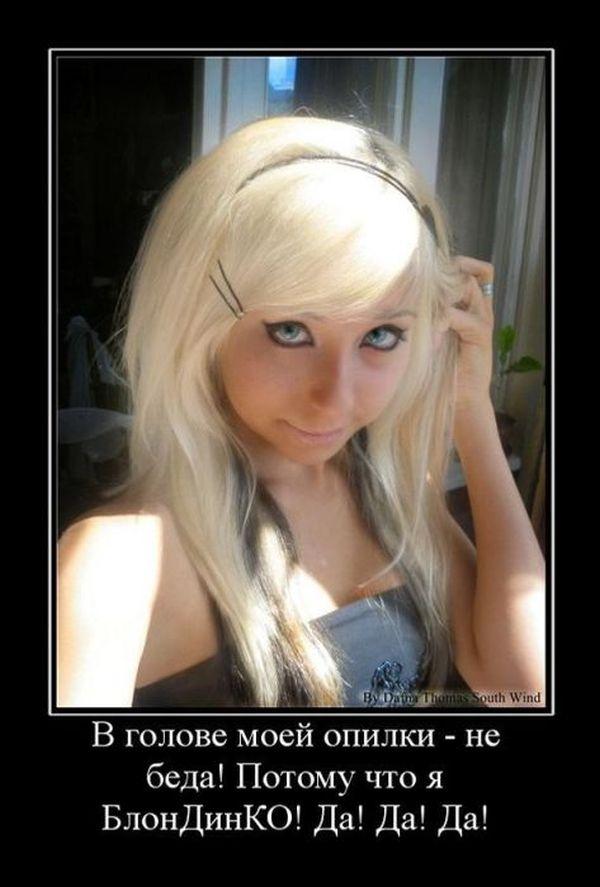 Очень смешные фото приколы про девушек 13