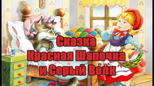 Сказка про Красную Шапочку - читать бесплатно, онлайн, текст сказки