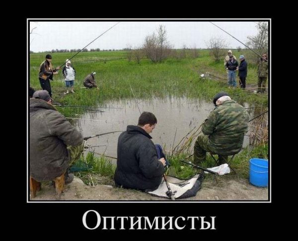 к рыбалке готов прикол