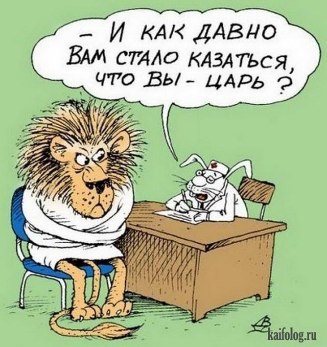Смешные карикатуры с надписями, прикольные карикатуры - смотреть 4