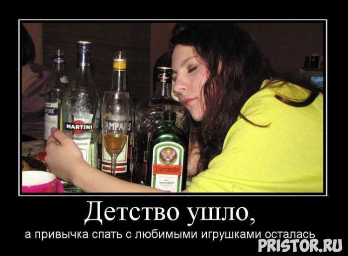 Фото приколы про пьяных девушек смотреть бесплатно 12