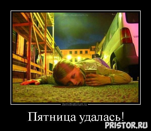 Фото приколы про пьяных девушек смотреть бесплатно 13