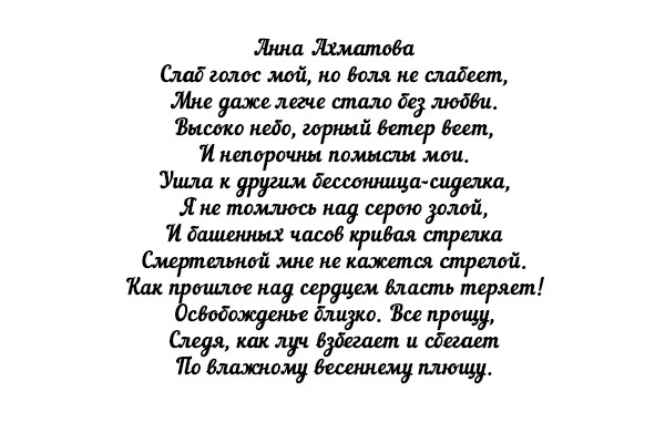 Стих мужчине со смыслом