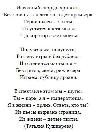 Стих про жизнь со смыслом короткие, красивые стихи про жизнь - читать бесплатно 10