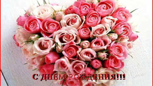 Поздравления С Днем Рождения женщине - прикольные, короткие 11