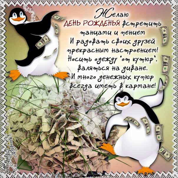 Прикольные поздравления с Днем рождения подруге - Новости на 2