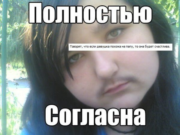Очень смешные фото приколы про девушек 6