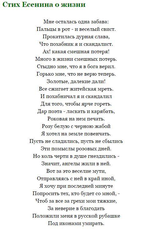Стих есенин о жизни