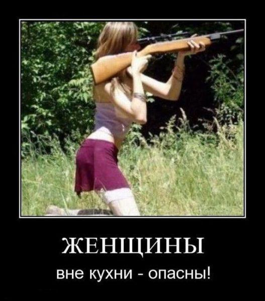 Смешные демотиваторы про женщин 44