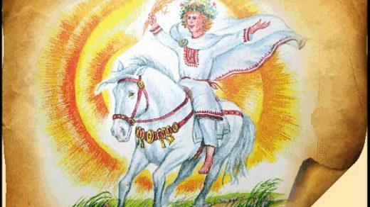 Ярило Солнце славянский миф - читать бесплатно
