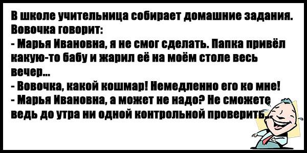 Анекдоты Про Вовочку Смешные Без Мата