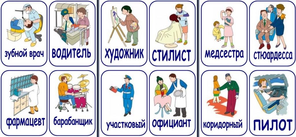 Картинки профессий для детей - прикольные, красивые 15