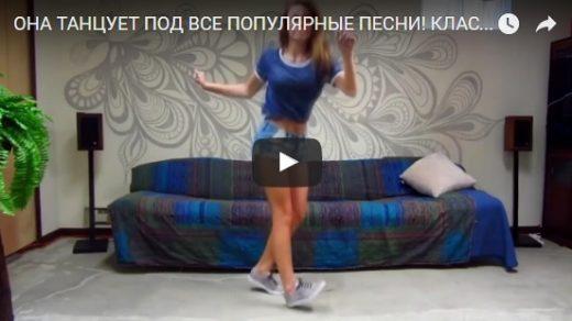 Классно танцует - видео, красивые танцы - смотреть видео подборка