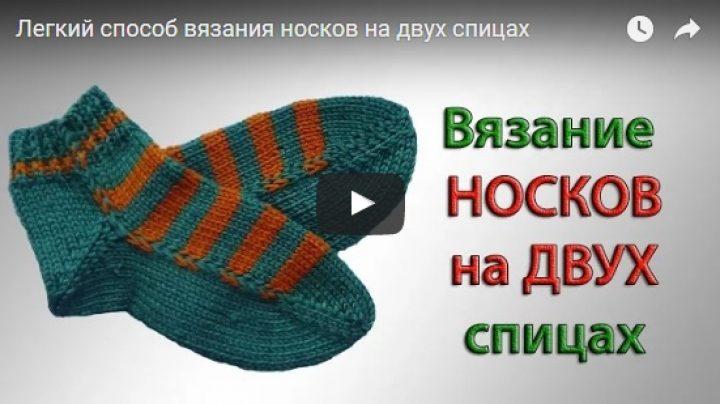 Вязание носков на 2 спицах простой способ