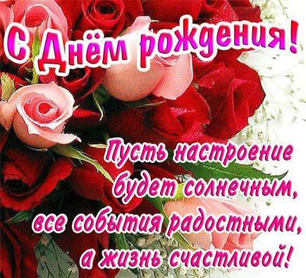 Поздравления с днем рождения картинки красивые с надписями