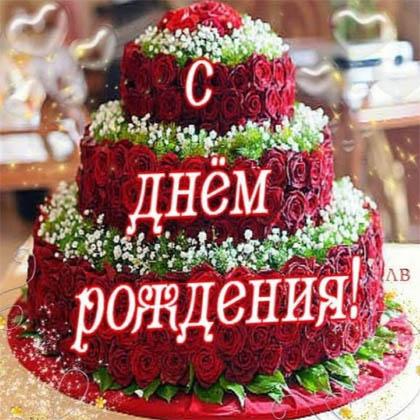 Поздравления С Днем Рождения - прикольные картинки с надписями 5