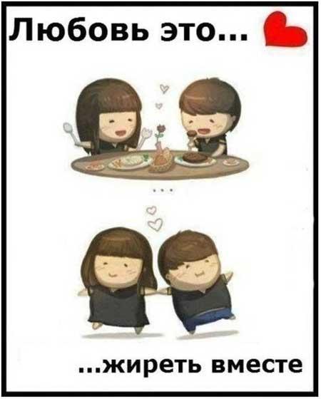 Смешные картинки с надписями про любовь - смотреть бесплатно 9
