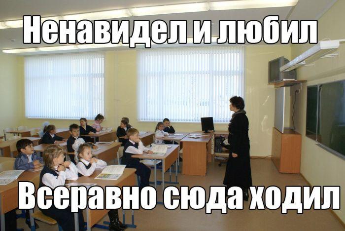 Смешные картинки с надписями про школу - ржачные, прикольные 1