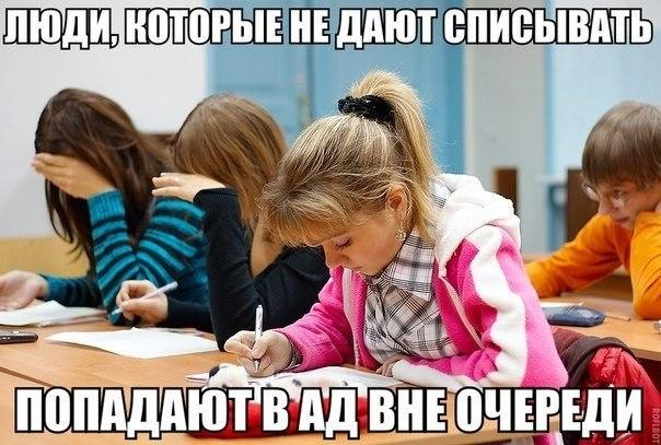 Смешные картинки с надписями про школу - ржачные, прикольные 8