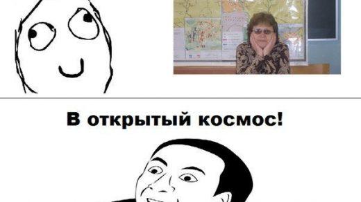 Смешные мемы про школу - новые, свежие, прикольные, ржачные 7