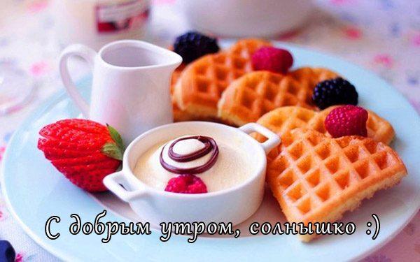 Доброе утро картинки - красивые с надписью девушке 12