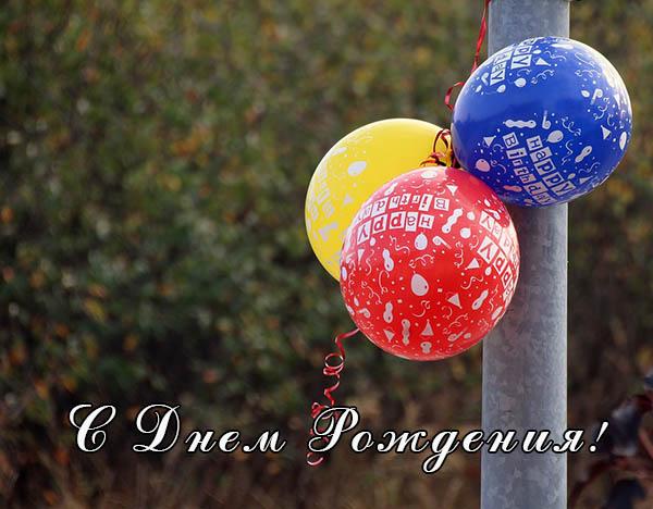 Картинки с надписью С Днем Рождения - красивые, прикольные 1