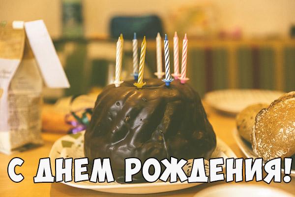 Картинки с надписью С Днем Рождения - красивые, прикольные 8